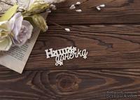"""Чипборд от WOODchic - """"Наша донечка"""" (укр)"""