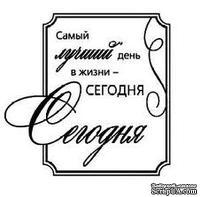Акриловый штамп ''Лучший день СЕГОДНЯ''
