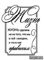 Акриловый штамп ''ЖИЗНЬ состоит из нас''