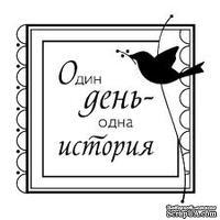 Акриловый штамп ''Один день одна история  (любовь)''