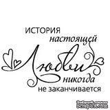 Акриловый штамп ''История любви  (любовь)''