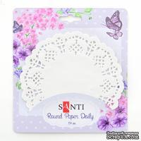 Набор салфеток ажурных круглых ТМ Santi, цвет белый, диаметр 11,4 см, 12 шт.