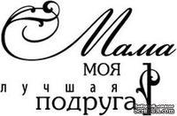 Акриловый штамп ''Мама лучшая подруга (мама)''