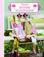 Тильда. Летняя коллекция, мягкая обложка, 48 стр.