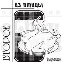 Акриловый штамп ''Второе из птицы (рецепты)''