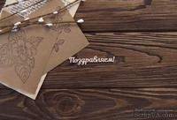 """Чипборд от WOODchic - Надпись """"Поздравляем"""" 7"""
