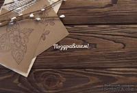 "Чипборд от WOODchic - Надпись ""Поздравляем"" 7 - ScrapUA.com"