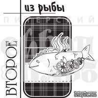 Акриловый штамп ''Второе из рыбы (рецепты) ''