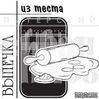 Акриловый штамп ''Выпечка (рецепты)''