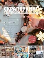 Журнал СКРАПБУКИНГ Творческий стиль жизни №8, 2012, тема номера: Ретро