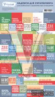 """Лист  """"Надписи про отношения"""", дизайн Елены Виноградовой, 19,5*25 см, 1 шт., NK011"""