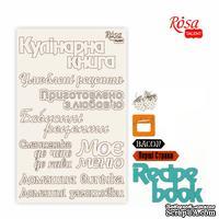 Чипборд для скрапбукинга от ROSA TALENT - Recipe book 5, белый картон, 12,6х20 см
