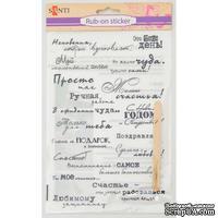 Натирка Надписи (рус.), 22*15 см, ТМ Santi