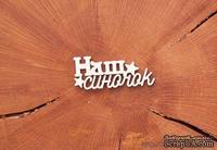"""Чипборд от WOODchic - """"Наш синочок"""" 2"""