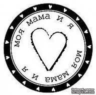 Акриловый штамп ''Моя мама и я''