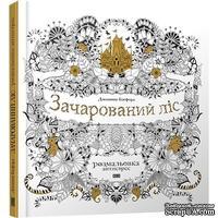 """Книга-раскраска (антистресс, раскраска для взрослых) """"Зачарований ліс"""" (""""Зачарованный лес""""). Джоанна Басфорд. Арт. 00099929"""
