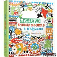 """Книга-раскраска для детей """"Велика розмальовка з цифрами"""" (""""Большая раскраска с цифрами""""). Фиона Ватт, Эрика Гаррисон. Арт. 00107878"""