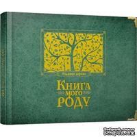 "Книга ""Книга мого роду (зелена)"". Арт. 00056956"