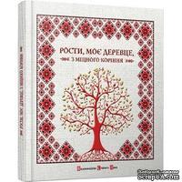 """Книга """"Рости моє дерево з міцного коріння"""". Арт. 00058975"""