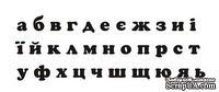 Акриловый штамп Stamp Alphabet A001b Украинский алфавит, размер 6,9  * 2,4 см