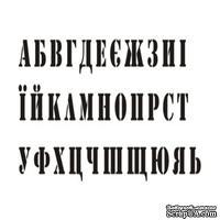 Акриловый штамп A004 Украинский алфавит, размер 7,2 * 2,5 см
