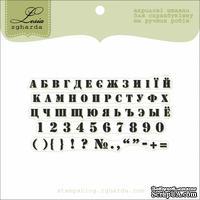 Набор акриловых штампов Lesia Zgharda A004а Алфавіт, цифри, символи укр+рос
