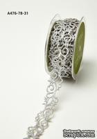 Лента - Adhesive Fleur-de-lis Scroll Design - серебро, ширина - 22 мм, длина 90 см