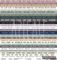 Бумага для скрапбукинга от Артелье - «Слова, слова», 30,5х30,5 см