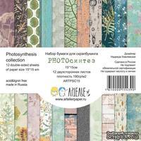 Набор бумаги от Артелье «PHOTOсинтез», 15х15 см, 12 листов