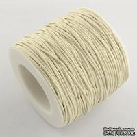 Вощеный шнур, 0,7 мм, цвет белый молочный, 5 метров