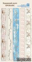 Бумажный скотч от Евгения Курдибановская ТМ - Прованс, 5 шт