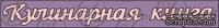 "Чипборд. Надпись ""Кулинарная книга"" №4 cb-47"