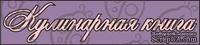 "Чипборд. Надпись ""Кулинарная книга"" №1, cb-44"