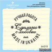 """Штамп """"HANDMADE IN UKRAINE Сделано с любовью"""" IH010"""