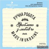 "Штамп ""HANDMADE IN UKRAINE Зроблено з любов'ю"" IH010u"