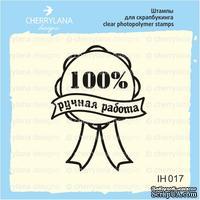 """Штамп """"100% РУЧНАЯ РАБОТА"""" IH017"""
