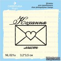 """Штамп """"Кохання лист"""" NL021u"""