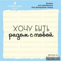 """Штамп """"Хочу быть с тобой"""" SET072z-16 - ScrapUA.com"""