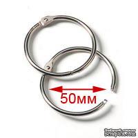 Кольцо для альбома, диаметр 5 см, 1 штука, цвет серебро