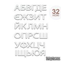 Ножи от Spellbinders -  Кирилица Алфавит, 32 ножа