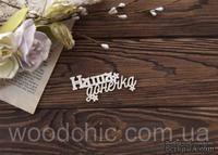Чипборд Наша донечка укр от WOODchic, 8см