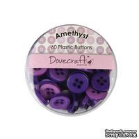 Набор пуговиц от Dovecraft - Amethyst, 60 шт