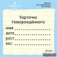 Штампы от Cherrylana - Карточка Новорожденного, 5х3,3 см