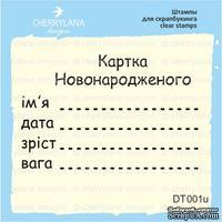 Штампы от Cherrylana - Картка Новонародженного, 5х3,3 см