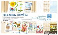 Набор бумаги от Евгения Курдибановская ТМ - Україна, 30х30 см, 8+2 листа