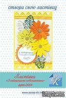 "Набор для создания открытки от Евгения Курдибановская ТМ - ""З найкращими побажаннями"", 15х20см"