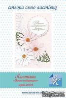 """Набор для создания открытки от Евгения Курдибановская ТМ - """"Всього найкращого"""", 15х20см"""