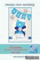 """Набор для создания открытки от Евгения Курдибановская ТМ - """"Зі святом №2"""", 15х20см"""