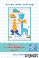 """Набор для создания открытки от Евгения Курдибановская ТМ - """"Зі святом №3"""", 15х20см"""