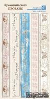 Бумажный скотч от Евгения Курдибановская ТМ - ПРОВАНС, 5 полосок, 1,5х17см, BS-004